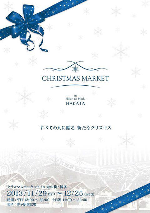 クリスマスマーケット Poster