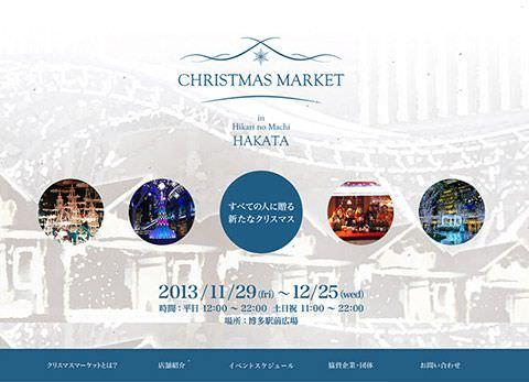 クリスマスマーケットin光の街・博多