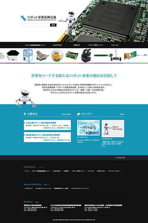 ロボット産業振興会議