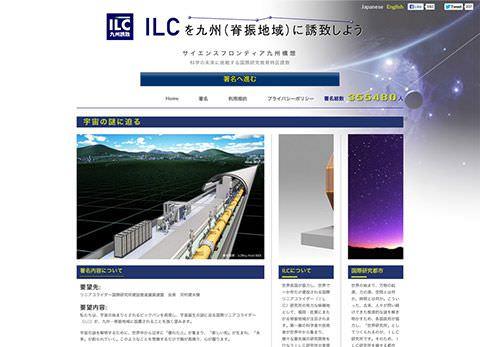 九州へのILC誘致を実現する会