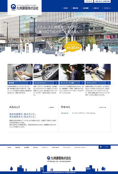 九州通電株式会社