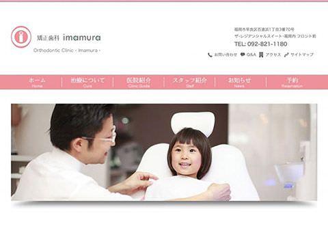矯正歯科 imamura