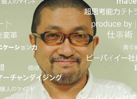 藤巻幸大氏 講演会 OP