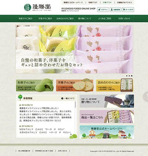 隆勝堂オンラインショップ