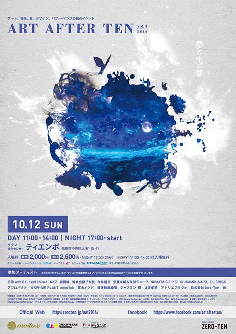 ArtAfterTenVol.4 Poster