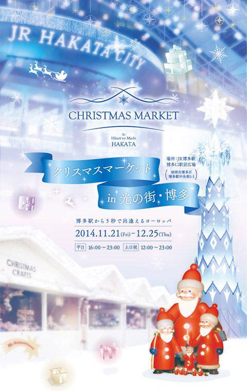 クリスマスマーケット in 光の街・博多'14 タブロイド