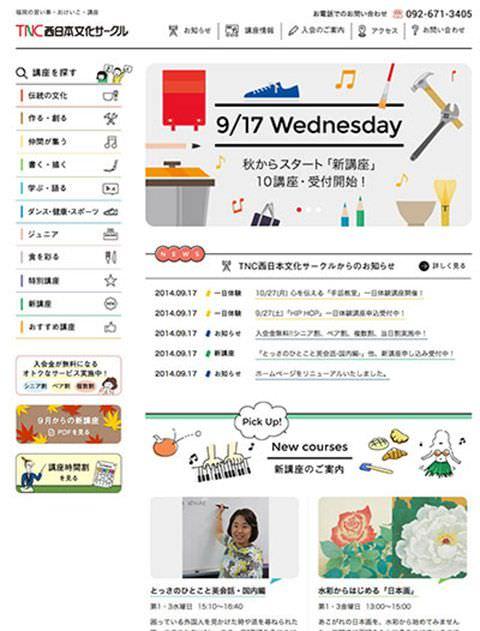 TNC西日本文化サークル