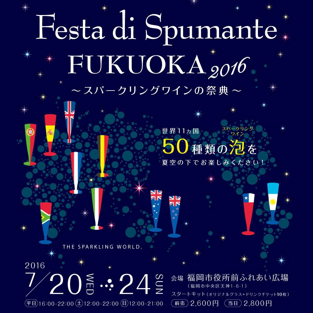 Festa di Spumante FUKUOKA 2016 広報・WEBデザイン
