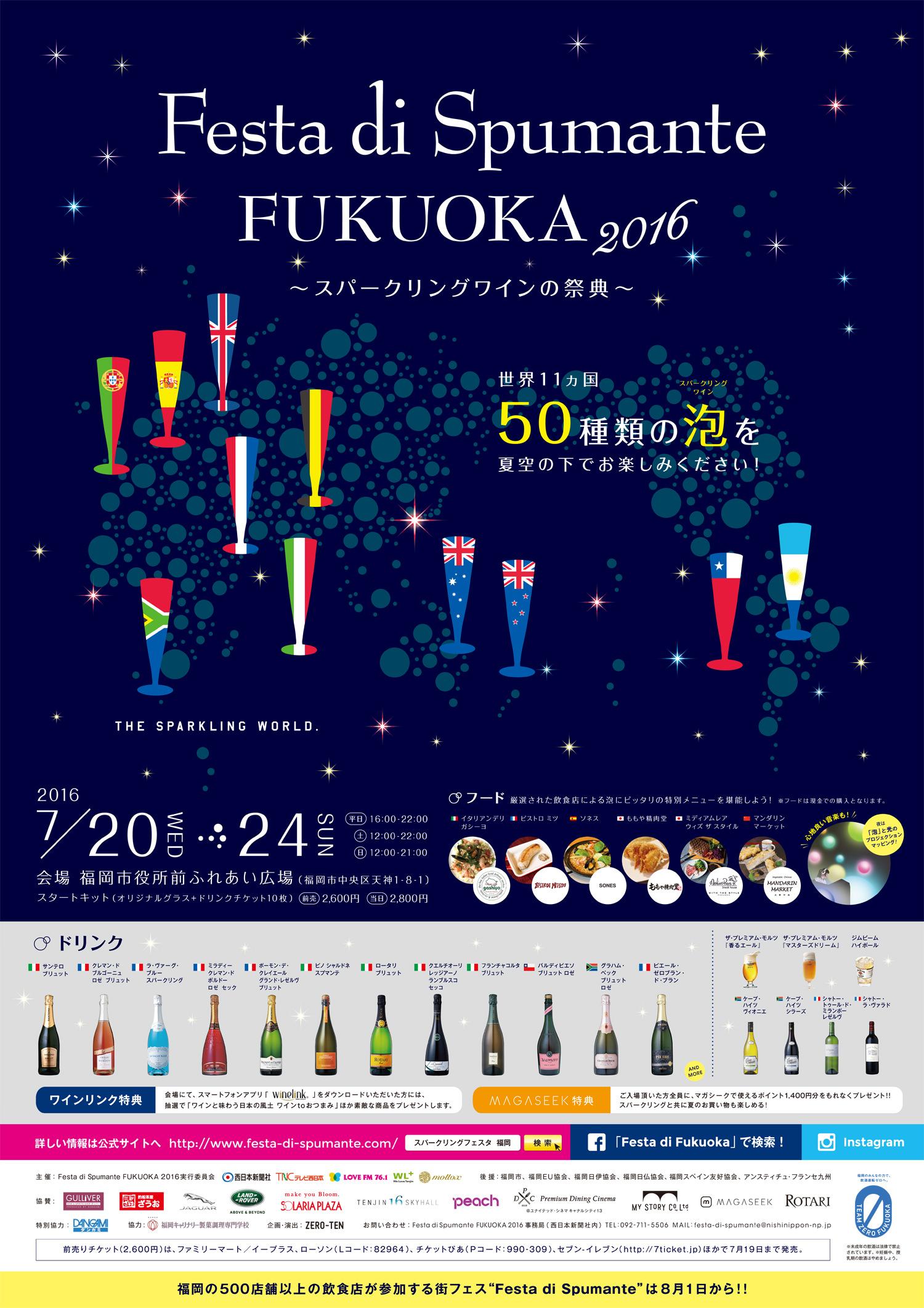 スパークリングワインの祭典「Festa di Spumante」企画・演出・広報物デザイン・PR
