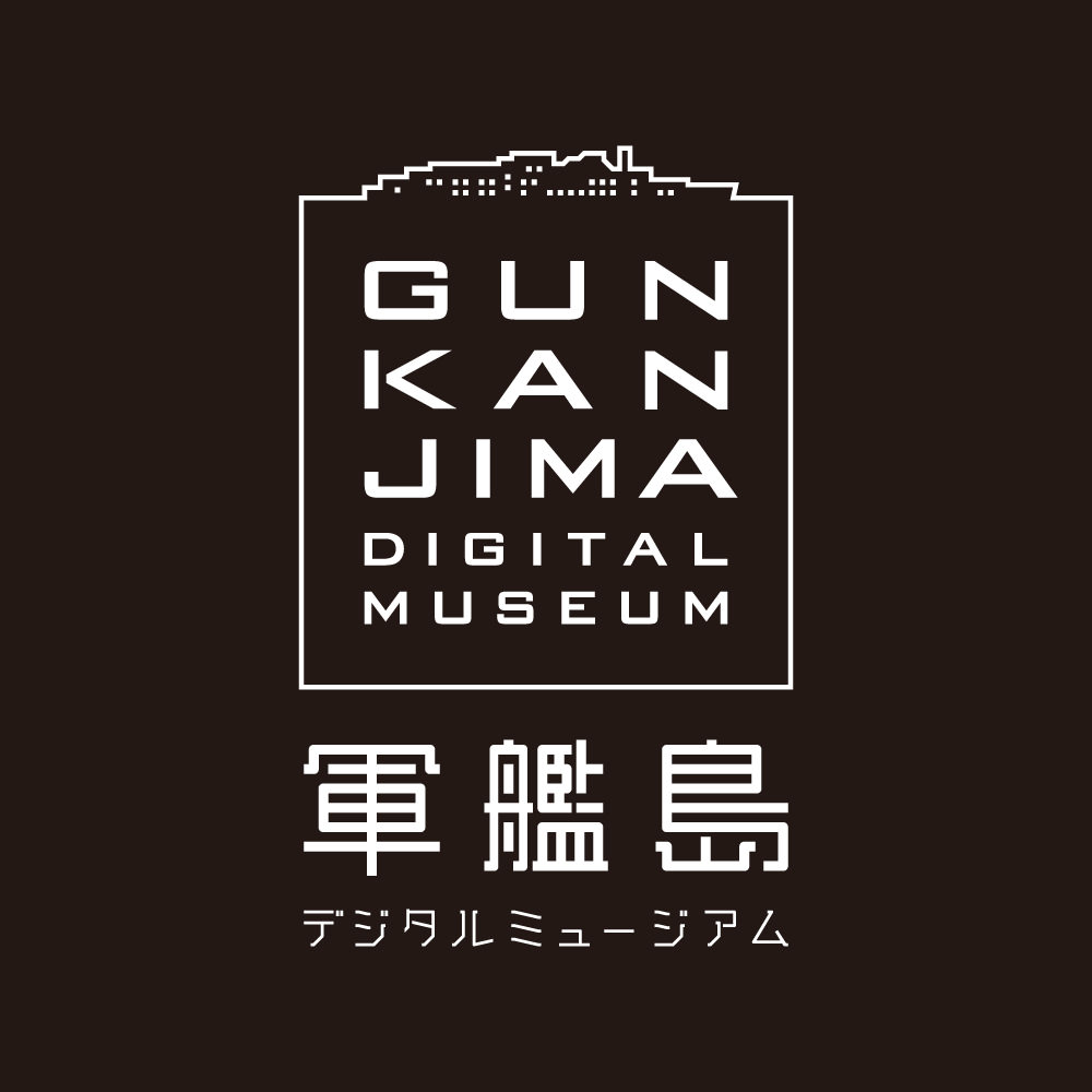 軍艦島デジタルミュージアム 総合プロデュース