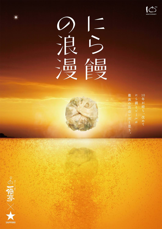 一優亭×SAPPOROビール 10周年記念ポスター