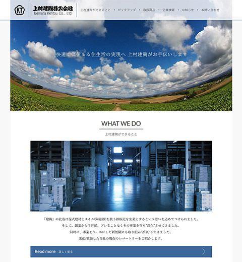 上村建陶株式会社