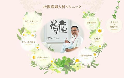松隈産婦人科クリニック
