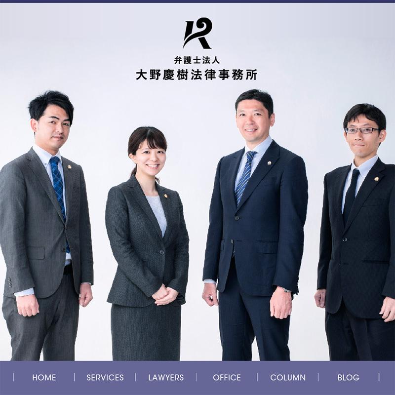弁護士法人 大野慶樹法律事務所
