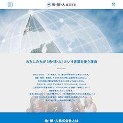「地・球・人株式会社」Webサイト制作