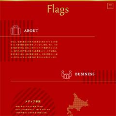 旅行会社「Flags」Webサイト制作