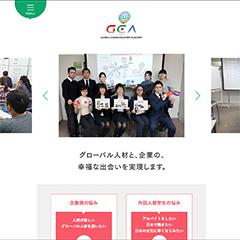 「GCA グローバルコミュニケーションアカデミー」Webサイト制作