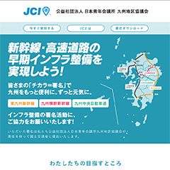 「JCI 公益社団法人 日本青年会議所 九州地区協議会」署名サイト制作