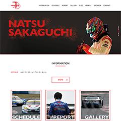 「坂口 夏月」選手 Webサイト制作