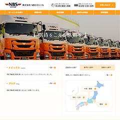 「NBSロジソル」Webサイト制作