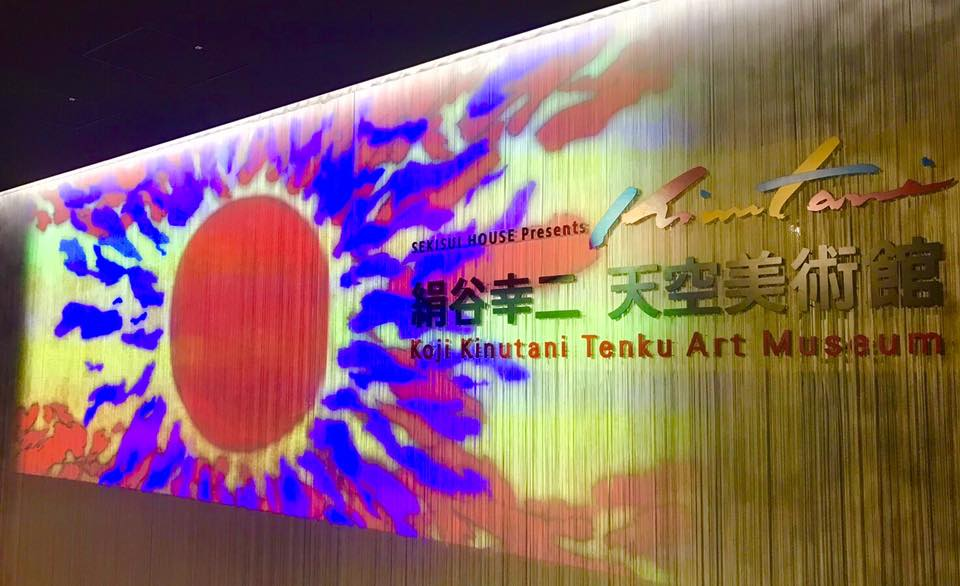 絹谷幸二天空美術館   <br> Koji Kinutani Tenku Art Museum