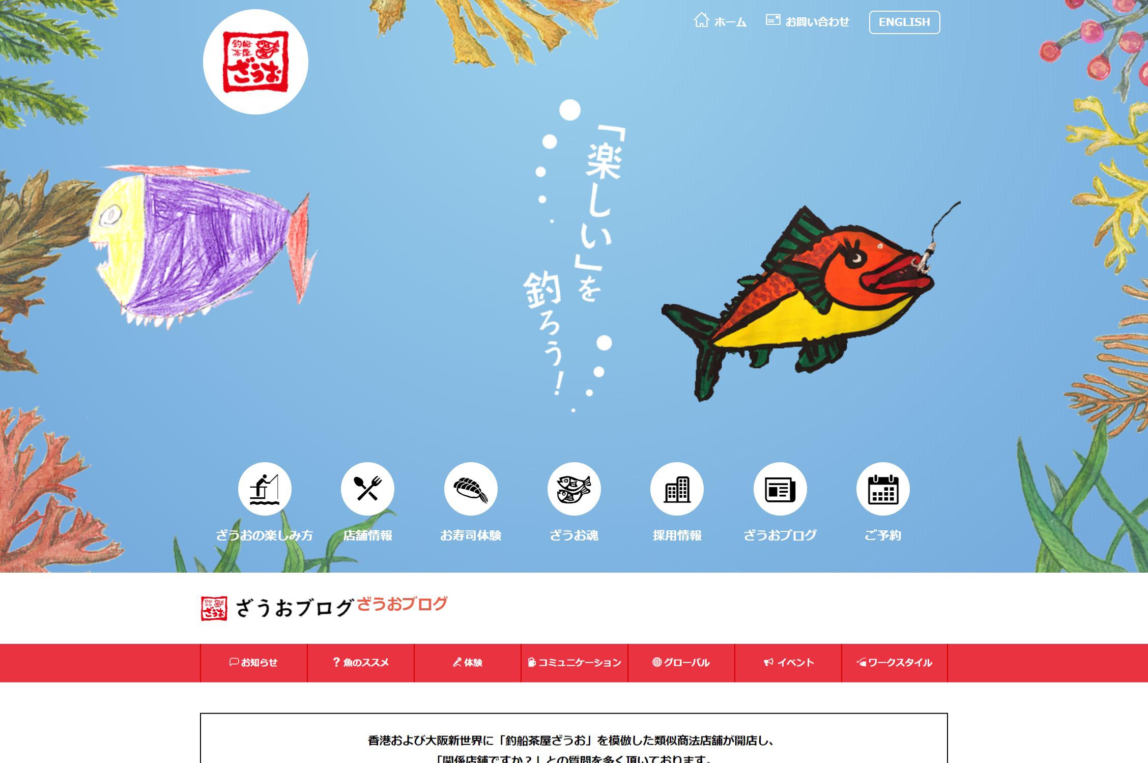 """エンターテイメント系居酒屋「釣船茶屋ざうお」<br>Entertainment Izakaya """"Zauo"""""""